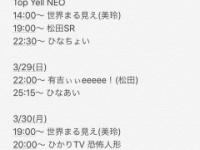 【日向坂46】おひさま専用タイムテーブルはこちら!!!!!
