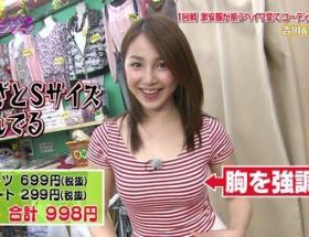 【画像】着衣乳を強調する吉川友エロすぎwwww