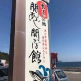 『【食堂巡り】大分温泉旅3日目(大分) No.28関さば関あじ館』の画像