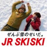 『乃木坂46と『JR SKISKI』の親和性が高すぎる件wwwwww』の画像