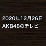 2020年12月26日のAKB48関連のテレビ