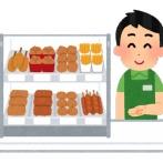 【悲報】コンビニバイト経験者「揚げ物と肉まんは買うな」←衝撃の理由がこちらwwwww