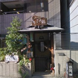 『(番外編)東京・銀座2丁目「かつ銀」さんでカツカレーを食す』の画像