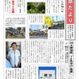 『桔梗町会広報紙『各部だより』11月号』の画像
