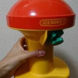 『愛用グッズ02 電動かき氷機』の画像