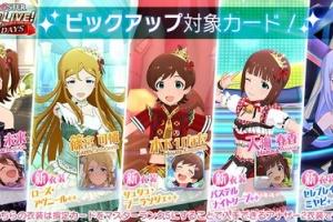 【ミリシタ】未来、可憐、ひなた、春香、紬のSSRにマスターランク5が追加!&玲音・詩花の制服シリーズセット登場!