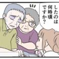 ⑨急病の原因がわかった瞬間【潜在看護師編】