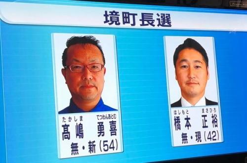 【悲報】キラキラネームが町長に当選wwwwwwwwwwwwのサムネイル画像