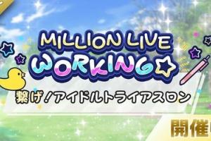 【ミリシタ】3回限定『Angel STATION 打ち上げガシャDAY2』開催!&『イベントアイテム交換所』に5ユニット分の衣装が追加!