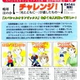 『【熊本】SOの活動を描く「チャレンジ!~『光とともに…』が遺したもの~」の特設サイトオープン。』の画像