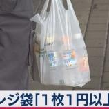 『【悲報】ついにレジ袋が7月より有料化へ!プラスチック利用を規制したところで、海洋汚染は無くならない。』の画像