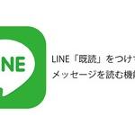 LINEを本名で使用してる馬鹿が28%もいるという現実
