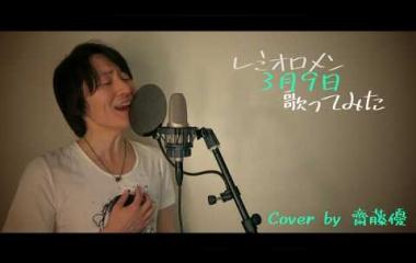 『[#カバー曲動画]レミオロメン 3月9日 を歌ってみました♬』の画像