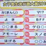 『【乃木坂46】『女子高生流行語大賞2016』なーちゃん3位おめでとうwwww』の画像
