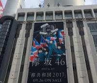 【欅坂46】渋谷に共和国DVDのでっかい広告!  めちゃくちゃかっこいい…!!