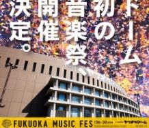 『6/30(日)ヤフオク!ドームにて開催『FUKUOKA MUSIC FES』にアンジュルム出演決定!』の画像