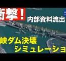 【動画】三峡ダム決壊した場合 シミュレーションという内部資料流出[R2/7/31]