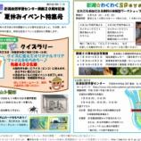 『彩湖自然学習センターで「夏休み彩湖わくわくクイズラリー」7月21日より始まります!30日には鈴虫のプレゼントもあります。』の画像