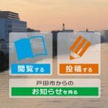 『(お願い)戸田市のスマートフォンアプリ「tocoぷり」をご利用ください』の画像