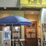 十条が誇る本格洋食店「吉良亭」の写真