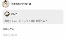 【乃木坂46】鈴木絢音が癒される瞬間…