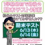 『5月の無料体験授業』の画像