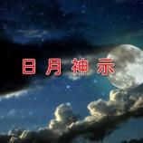 『最強の予言書『日月神示』に示される日本の未来』の画像