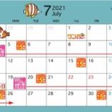 『【2021年7月】楽天お買い物マラソンはいつ?イベントスケジュール予想』の画像