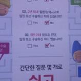 『【韓国保険】疾患をお持ちでも入れる保険が人気です。』の画像