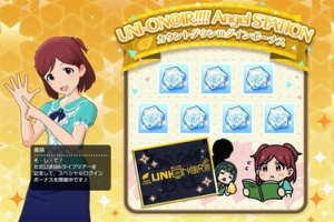 【ミリシタ】4/26まで『UNI-ON@IR!!!! Angel STATION カウントダウンログインボーナス』開催!