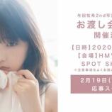 『乃木坂46、超厳戒態勢でイベント実施へ・・・【新型コロナウィルス】』の画像