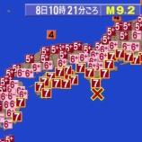 『南海トラフ地震は大阪北部地震や北海道地震とは比べ物にならないほどデカイという事実』の画像