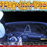 『 EVテスラ宇宙へ打上げ(9)/NPOエコレボ』の画像