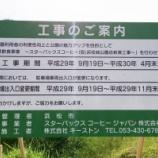 『2018年の浜松まつり直前のオープンかも!?浜松城公園にスタバ建設の工事看板が立ったみたい - 中区元城町』の画像