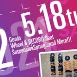 『maniacs web shopガレージセール第2弾 5月18日(火)17時スタート!』の画像
