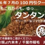 """『【乃木坂46】乃木坂らーめん""""まる彦"""" 新メニュー『ゆっタンタン麺』現る・・・』の画像"""