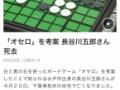【悲報】NHK、オセロを知らないwwwwwwwwwwwww