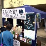 『上戸田氷川神社奉納演芸、何とか終わりました』の画像