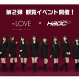 『[イコラブ] HADOの当落はアプリ内で当選者発表してます!【=LOVE(イコールラブ)】』の画像