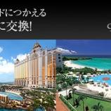 『JAL 1万マイルをホテルオークラのワンハーモニーポイントに交換で、一撃ロイヤルメンバーに昇格!』の画像