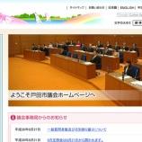 『(戸田市議会)明日10時より一般質問に立ちます。インターネット中継もあります。テーマは「戸田市の防災について」「戸田市スポーツセンターの現状について」です。』の画像