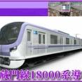 【東京メトロ】半蔵門線に新型「18000系」詳細発表!8000系・08系の今後は…?