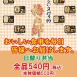 """『""""梅の郷"""" 日替わり弁当カタログ 8月31日まで』の画像"""