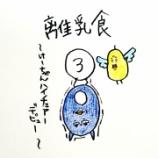 『🍚離乳食③🍚』の画像
