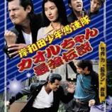 『<原稿執筆> 「シネマズ by 松竹」の連載コラム ナインティナイン主演「岸和田少年愚連隊」のスピンオフ作品! 本家を乗っ取る勢いで脇役だったカオルちゃんが大暴走』の画像