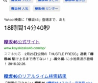 【欅坂46】Yahoo!検索に「欅坂46」登場までの謎のカウントダウンが表示される