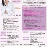 『40周年DS記念講演その� 〜宝田恭子先生〜』の画像