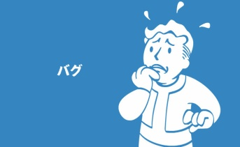 Fallout4 バグ
