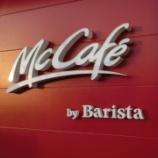 『McCafeにてアイスキャラメルラテを飲む、の巻』の画像