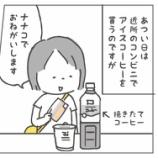 『【漫画】アイスコーヒーの季節ですね』の画像